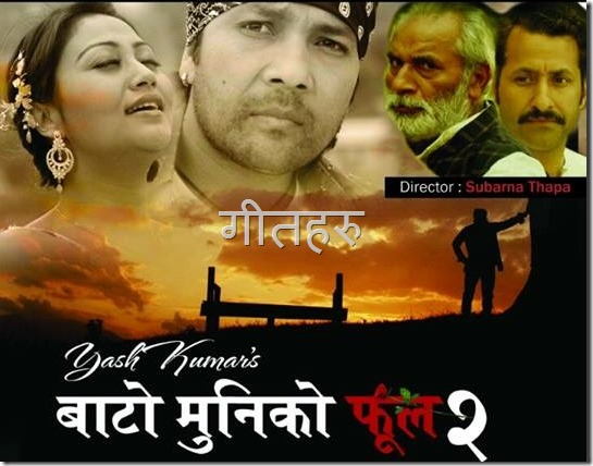 bato muni ko phool full movie downloadinstmank